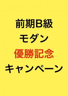 体験レッスン半額キャンペーン!!